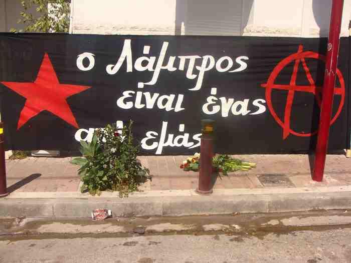 """""""Ο Λάμπρος είναι ένας από εμάς"""" πανό που αναρτήθηκε στο σημείο όπου σκοτώθηκε ο Λάμπρος Φούντας"""