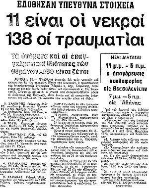 300px-20_November_1973