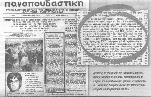 Οι πράκτορες και οι προβοκάτορες… της 17 Νοέμβρη 1973