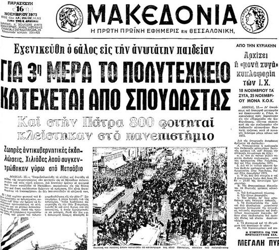 Μακεδονία, 16/11/1973