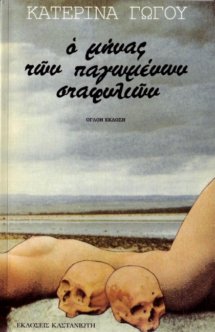 1988 Ο μήνας των παγωμένων σταφυλιών, Εκδ Καστανιώτη, 1η έκδοση 1988