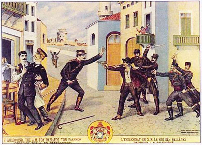 Στις 18 Μαρτίου 1913, γύρω στις 17:15, [1] Σχοινάς (που ήταν περίπου 40 κατά το χρόνο) πυροβόλησε βασιλιά Γεωργίου Α 'στην πλάτη από απόσταση δύο βήματα, ενώ ο βασιλιάς περπατούσε στη Θεσσαλονίκη κοντά στο Λευκό Πύργο . Μπαίνοντας κάτω από ωμοπλάτη του βασιλιά, η σφαίρα διαπέρασε την καρδιά και τους πνεύμονές του και βγήκε μέσα από το στομάχι του. Μέχρι τη στιγμή που ο βασιλιάς έφτασε στο νοσοκομείο, ήταν ήδη νεκρός. [