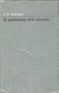 OMMU_Books_Salinger