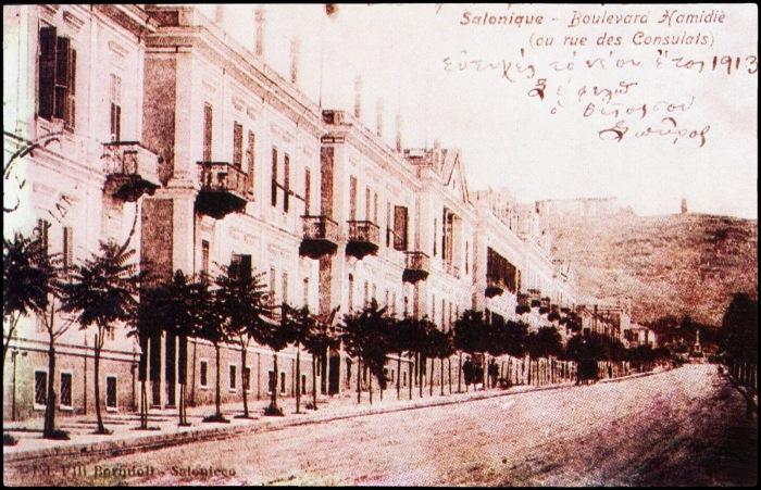 Η Θεσσαλονίκη δυο μήνες μετά την απελευθέρωση της. Στην καρτ ποστάλ (ευχές για το Νέο Ετος 1913), η οδός με τα προξενεία.